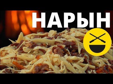 Нарын - лапша с мясом
