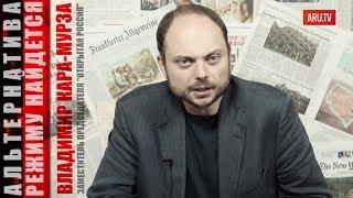 ПЕРЕМЕНЫ В РОССИИ ПРОИСХОДЯТ НЕОЖИДАННО / Владимир Кара-Мурза