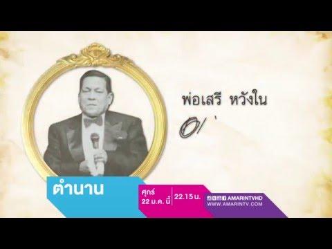 """ตำนาน : ผู้ทรงคุณค่าแห่งวงการนาฏศิลป์ไทย """"เสรี หวังในธรรม"""" ศุกร์ที่ 22 ม.ค. เวลา 22.00 น."""