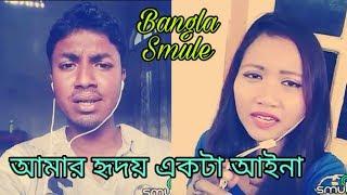 Amar ridoy ekta ayna (bangla smule song). My karaoke 117.