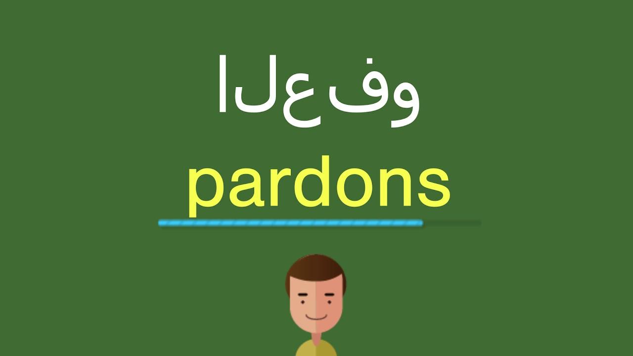 كيف أقول العفو بالل غة الإنجليزي ة Youtube