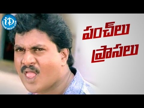 Sunil Best Comedy Punch Dialogues || Comedian Sunil - VOL 1