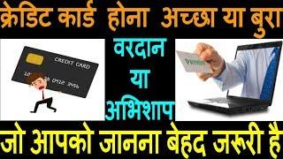 क्रेडिट कार्ड के फायदे और नुकसान की पूरी जानकारी credit card pros & cons