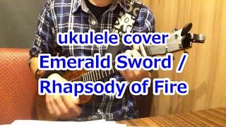 ukulele cover ウクレレ弾き語り Emerald Sword/Rhapsody of Fire.