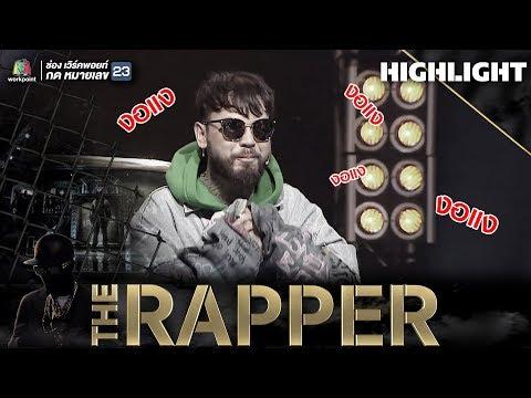 งอแง บอย TJ | THE RAPPER thumbnail