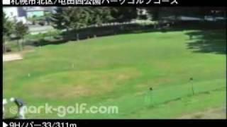 屯田西公園パークゴルフコース