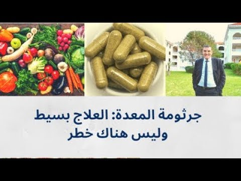 الدكتو محمد فائد جرثومة المعدة العلاج بسيط وليس هناك خطر Youtube