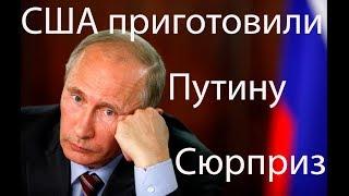 США приготовили Путину сюрприз