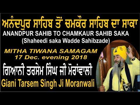 ANANDPUR SAHIB TO CHAMKAUR SAHIB SAKA By Giani Tarsem Singh Ji Moranwali