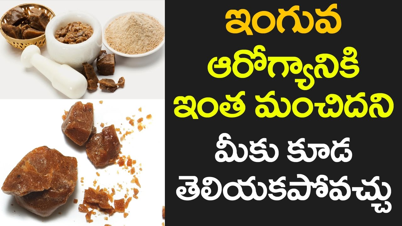 Asafoetida health benefits-Telugu food and diet news