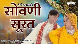 Sovani Surat | Popular Rajasthani Marwari Song | Seema Mishra | Veena Music