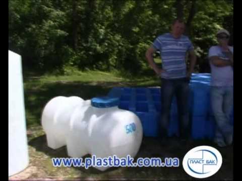 Пластиковые  емкости Пласт Бак.flv
