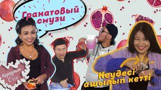 Әзір Мәзір - 1 бөлім   Гранатовый Смузи   Сілтеме астында!