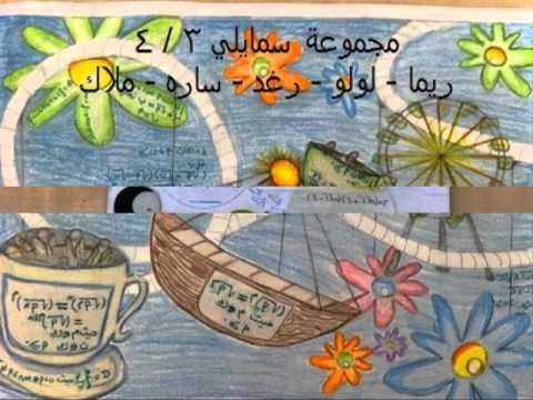 ابداع طالباتي في الخرائط الذهنية المتوسطة 46 الرياض Wmv Youtube