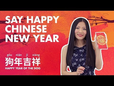 Say Happy Chinese New Year in Chinese | Wish People Spring Festival 2018 | Lunar New Year Greetings