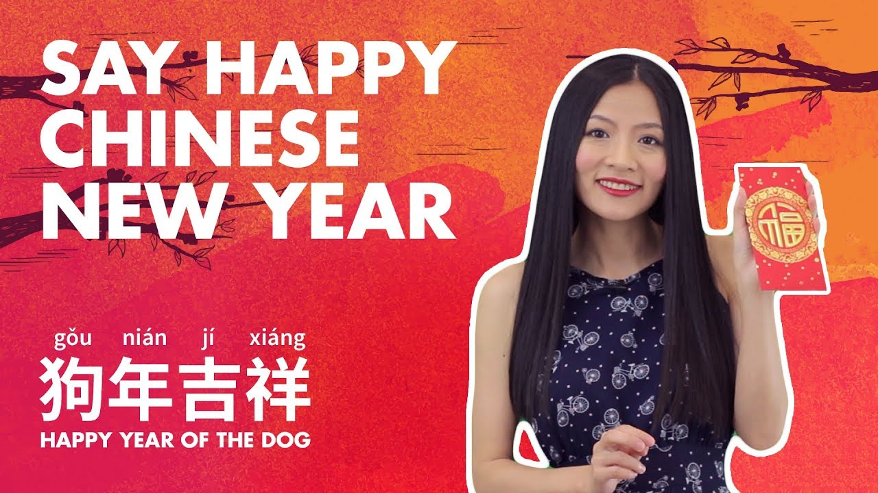 Say Happy Chinese New Year In Chinese Wish People Spring Festival 2018 Lunar New Year Greetings Youtube