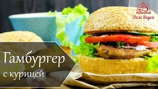 Сочный гамбургер с курицей - рецепт от Дело Вкуса