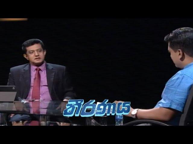 Theeranaya - (2020-10-07)   ITN