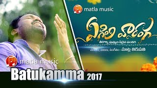 Matla Thirupathi Batukamma Video song 2017   By  Matti Parimalam    Batukamma Folk Songs