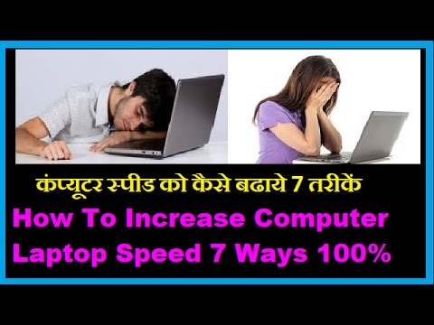 Free Software To Increase Computer Speed