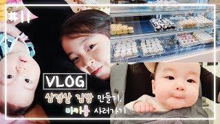 시아vlog 삼겹살 김밥 만들기  마카롱 사러가기 5개…