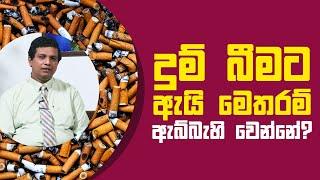 දුම් බීමට ඇයි මෙතරම් ඇබ්බැහි වෙන්නේ?   Piyum Vila   01 - 06 - 2021   SiyathaTV Thumbnail