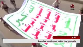 استغلال حوثي لعودة المغتربين اليمنيين للتحريض ضد السعودية | تقرير يمن شباب