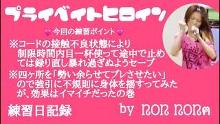 プライベイトヒロイン(レベッカ) 詞/NOKKO 曲/土橋安騎夫 アルバム『R...