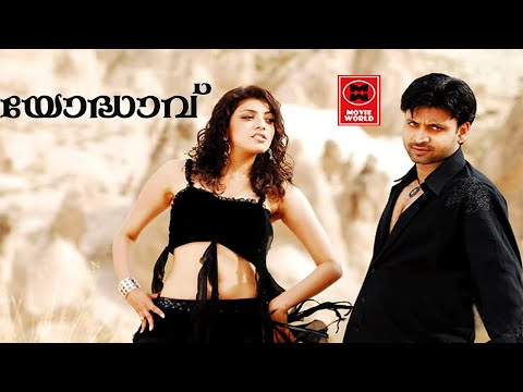 Malayalam Full Movies # Super Hit Action Movies # Malayalam Super Hit Movies
