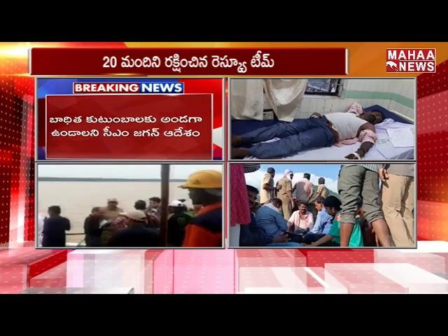 MLA Aroori Ramesh On Boat Capsize Incident At Godavari River | Devipatnam | MAHAA NEWS EXCLUSIVE