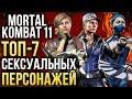 Mortal Kombat 11 — ТОП-7 самых сексуальных персонажей видео