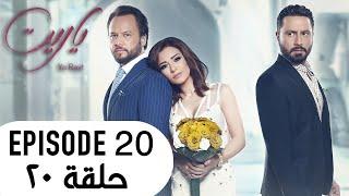 Ya Rayt يا ريت  Episode 20