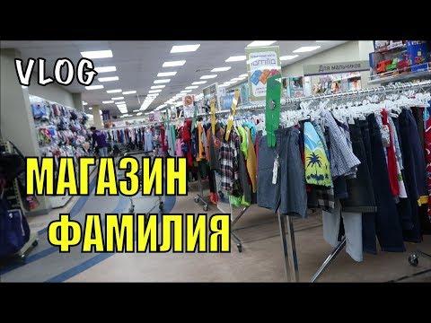 ЦЕНЫ и ОБЗОР товаров в магазине ФАМИЛИЯ. Когда двое детей) ВЛОГ 461