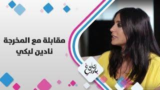 مقابلة مع المخرجة نادين لبكي