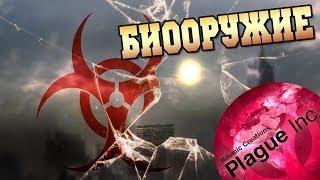 Plague Inc. #8 - Убивает само, неправильная раскачка [Биооружие, Средняя сложность]