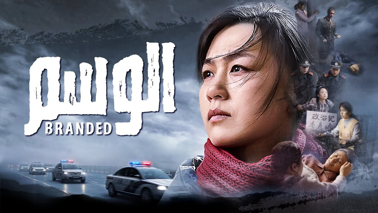 فيلم مسيحي 2020 | الوسم | اضطهاد يدمي القلب من الحزب الشيوعي الصيني لمسيحية لمدة 28 عامًا