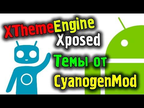 Как установить темы CyanogenMod 10/11 на ЛЮБЫЕ прошивки