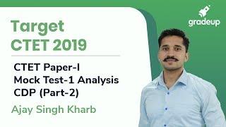 CTET 2019 | CTET Paper-I | Mock Test-1 Analysis | CDP (Part-2) By Ajay Singh Kharb