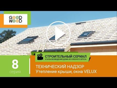 Строительство деревянного дома: утепление крыши, окна VELUX. Этапы строительства дома Гуд Вуд. №8