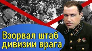 Старинов Илья Григорьевич один стоил целой армии.