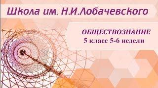 Обществознание 5 класс 5-6 недели