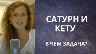 Сатурн и Кету. Соединение. Часть 1