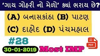 Talati Quiz - Gk Gujarati Online Test   Gk in Gujarati Live Test - part 28