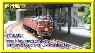 【走行動画】TOMIX EF81-400+24系25型(あさかぜ・JR東日本仕様)【鉄道模型・Nゲージ】