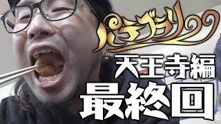 パテブラリ天王寺編06(Japanese‐style bar hopping in OSAKA-JAPAN) 【飯動画】 【Japanese】 【Japanese】