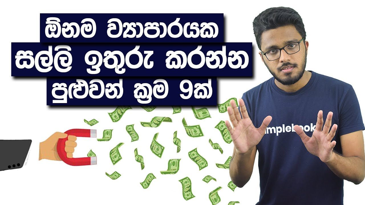 9 Ways To Save Money In Your Business   How To Save Money? - Simplebooks Sinhala