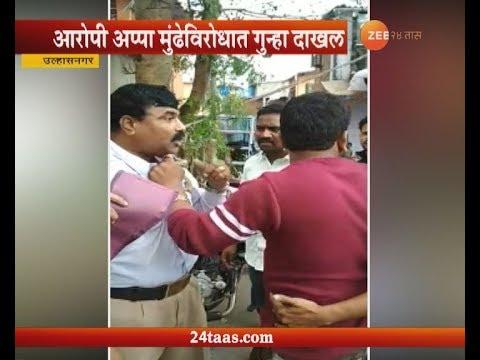 Ulhasnagar  Traffic Police Beaten  Two Wheeler
