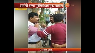 Ulhasnagar | Traffic Police Beaten By Two Wheeler
