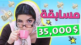 35,000 DOLLAR COMPETITION! | مسابقة ل35 ألف دولار
