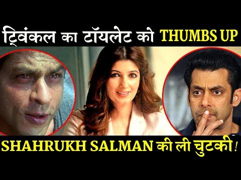 Thumbnail: Twinkle Praises Akshay's Toilet Takes A Dig at Salman and Shahrukh